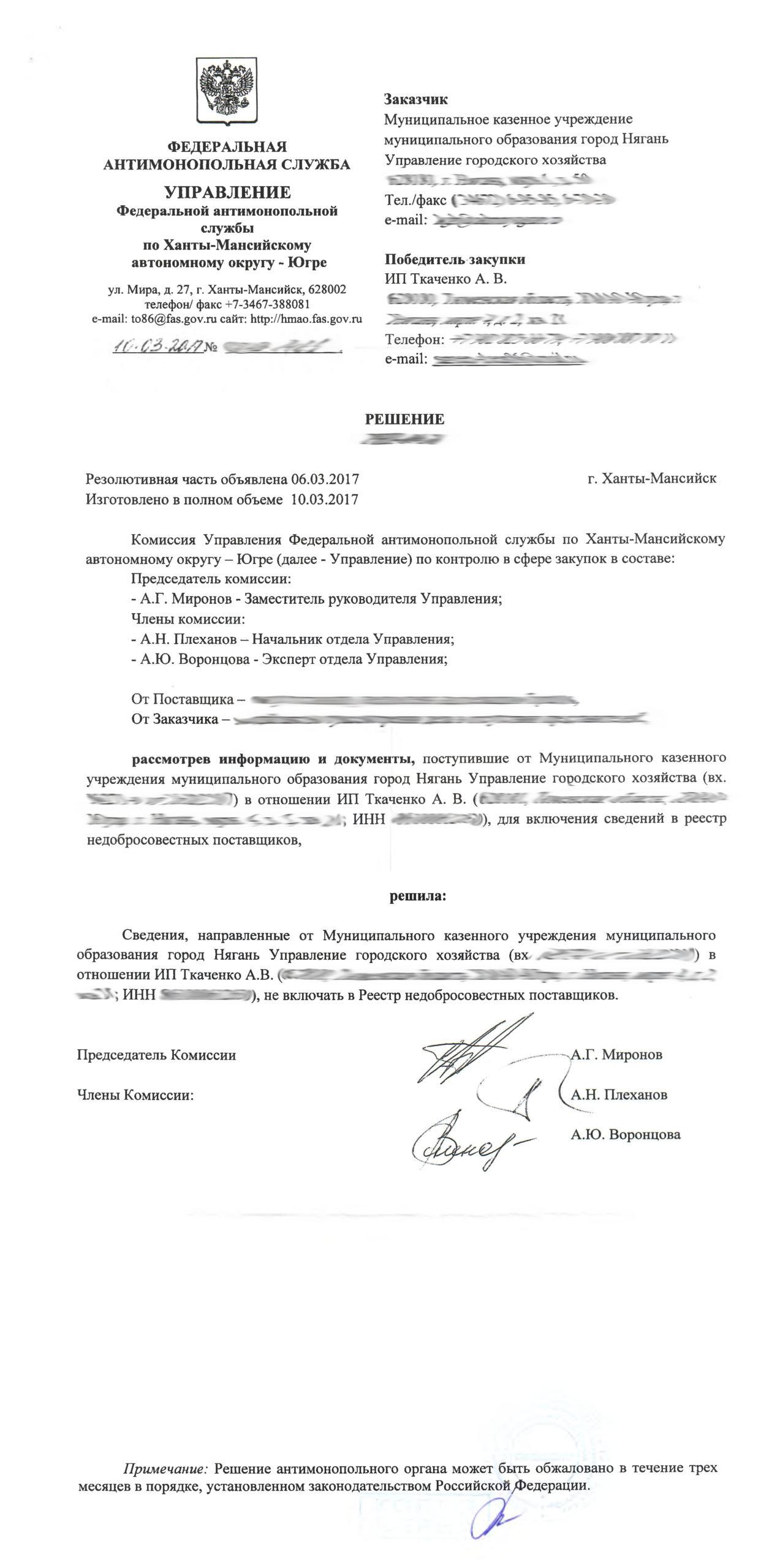 УФАС по Ханты-Мансийскому автономному округу- Югре Ткаченко решение