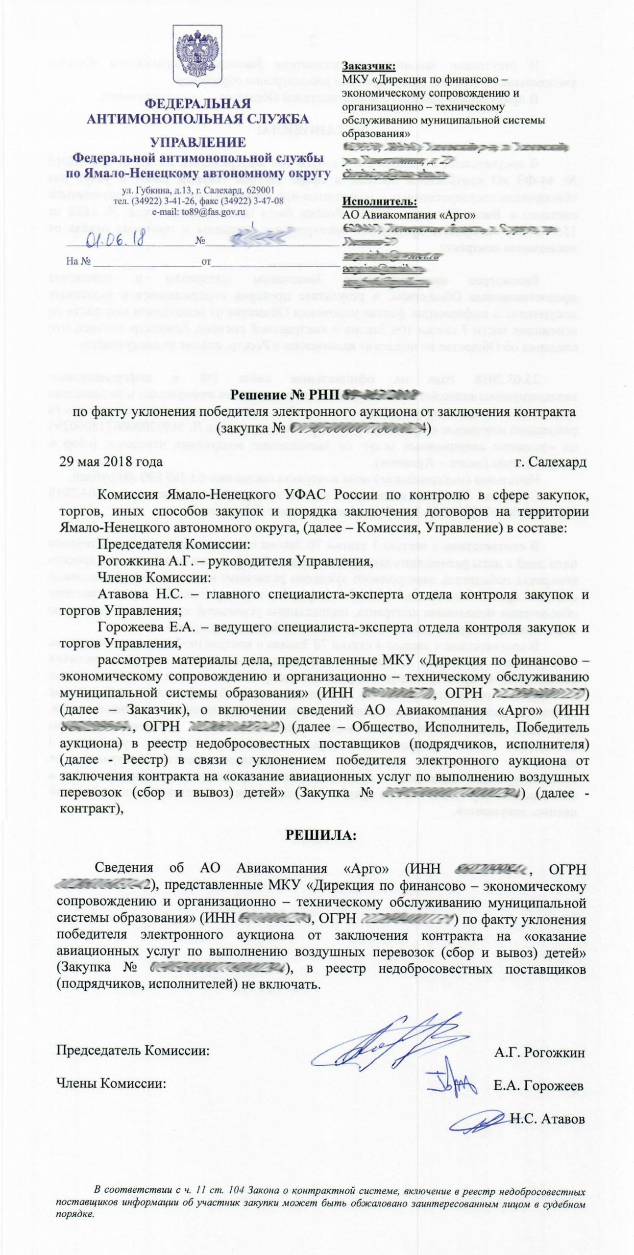 УФАС по Ямало-Ненецкому автономному округу Арго решение