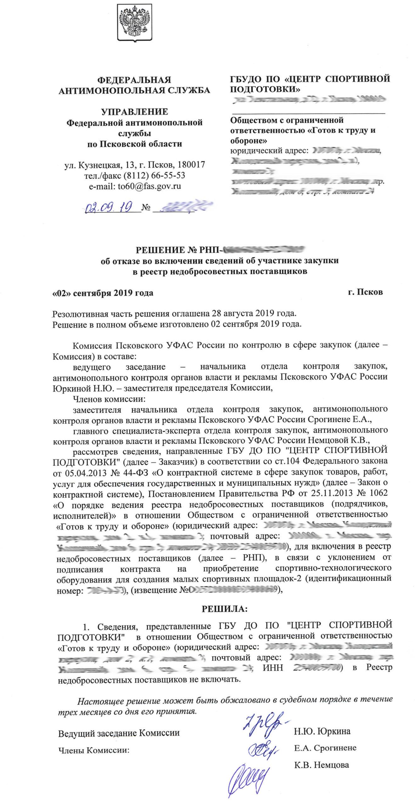 УФАС по Псковской области Готов к труду и обороне решение