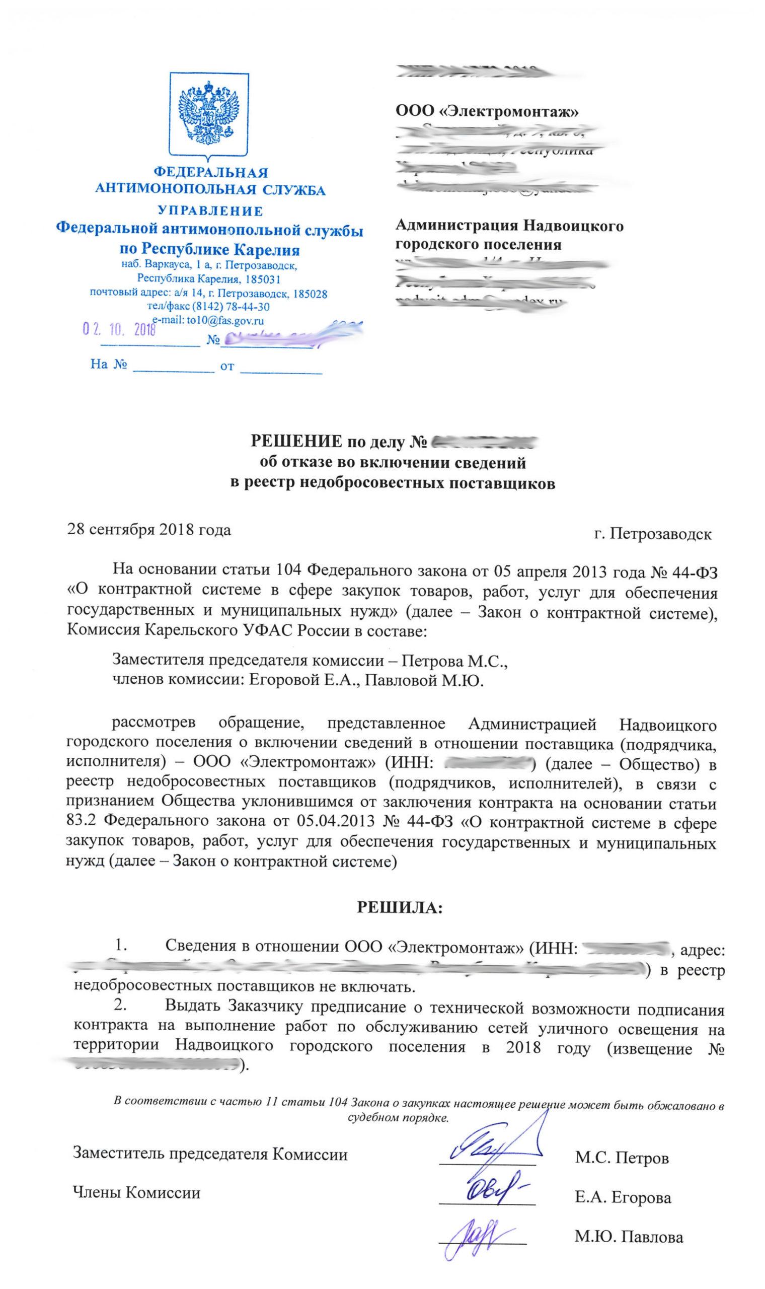 УФАС по Республике карелия Электромонтаж решение