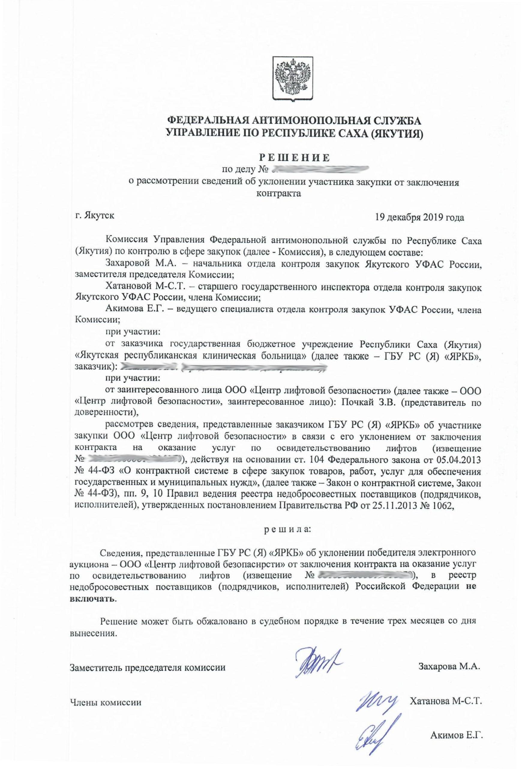 УФАС по Республике САХА Центр лифтовой безопасности решение