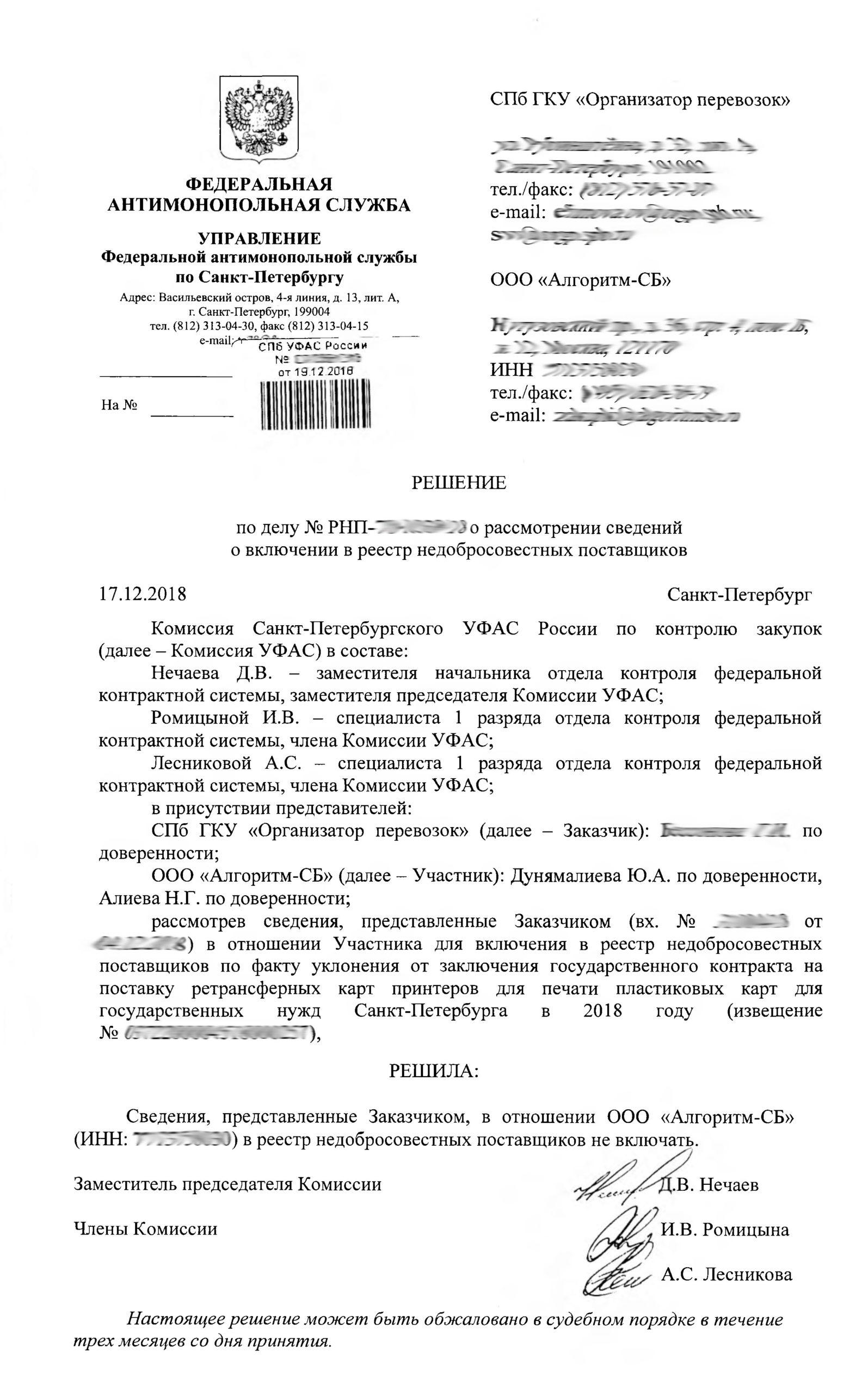 УФАС по Санкт-Петербургу Алгоритм-сб решение