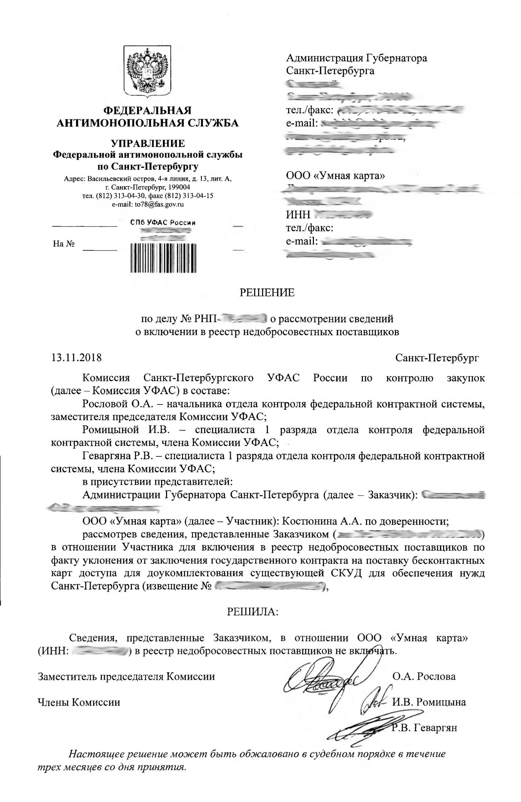 УФАС по Санкт-Петербургу Умная карта решение