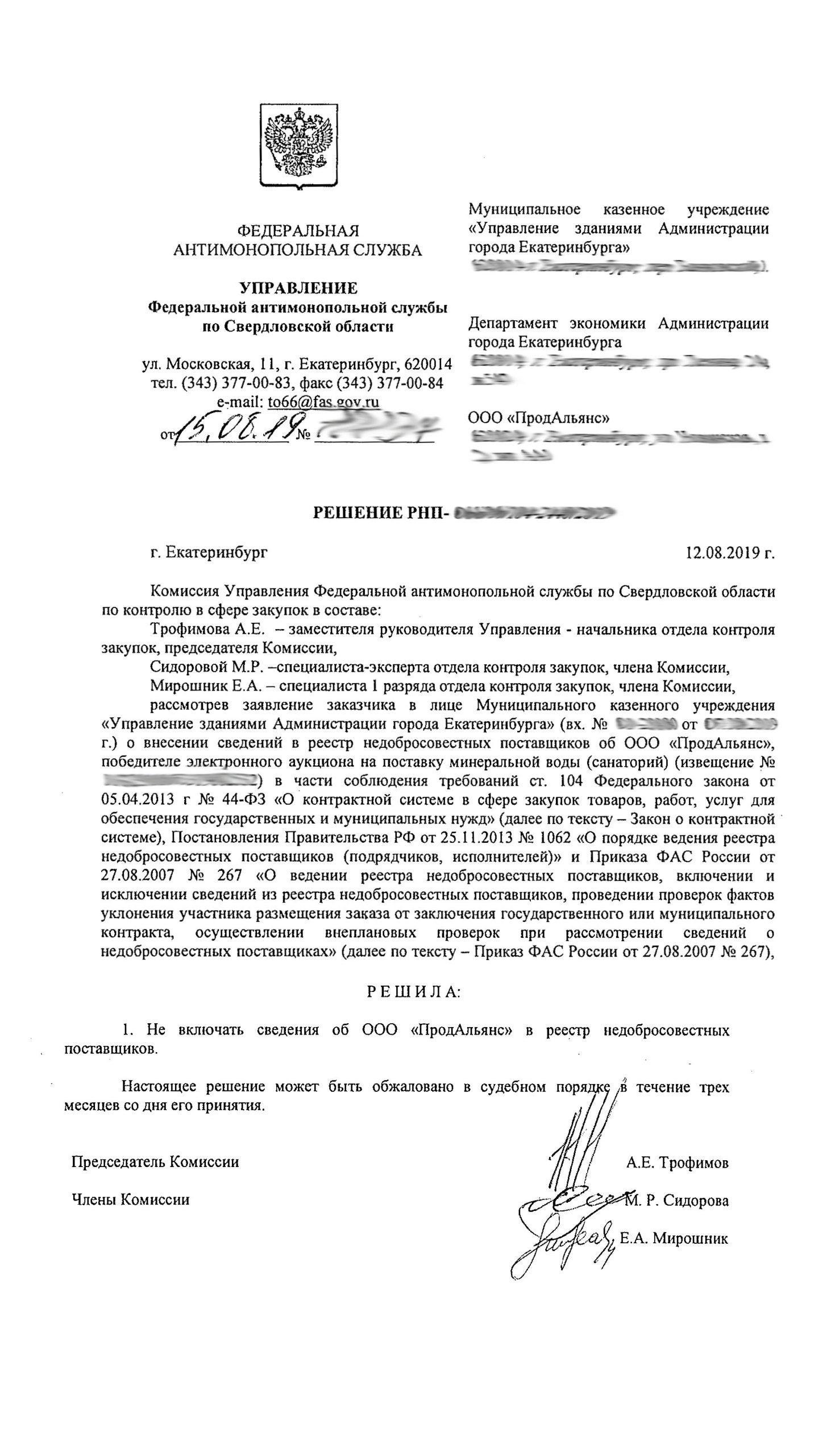 УФАС по Свердловской области ПродАльянс