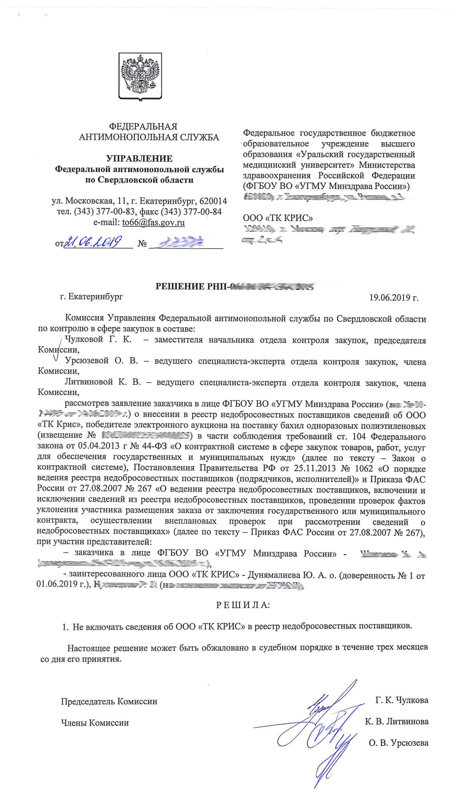 УФАС по Свердловской области ТК КРИС решение