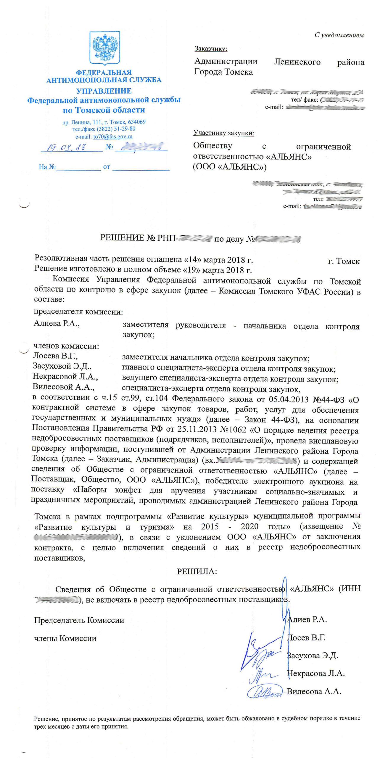 УФАС по Томской области АЛЬЯНС решение
