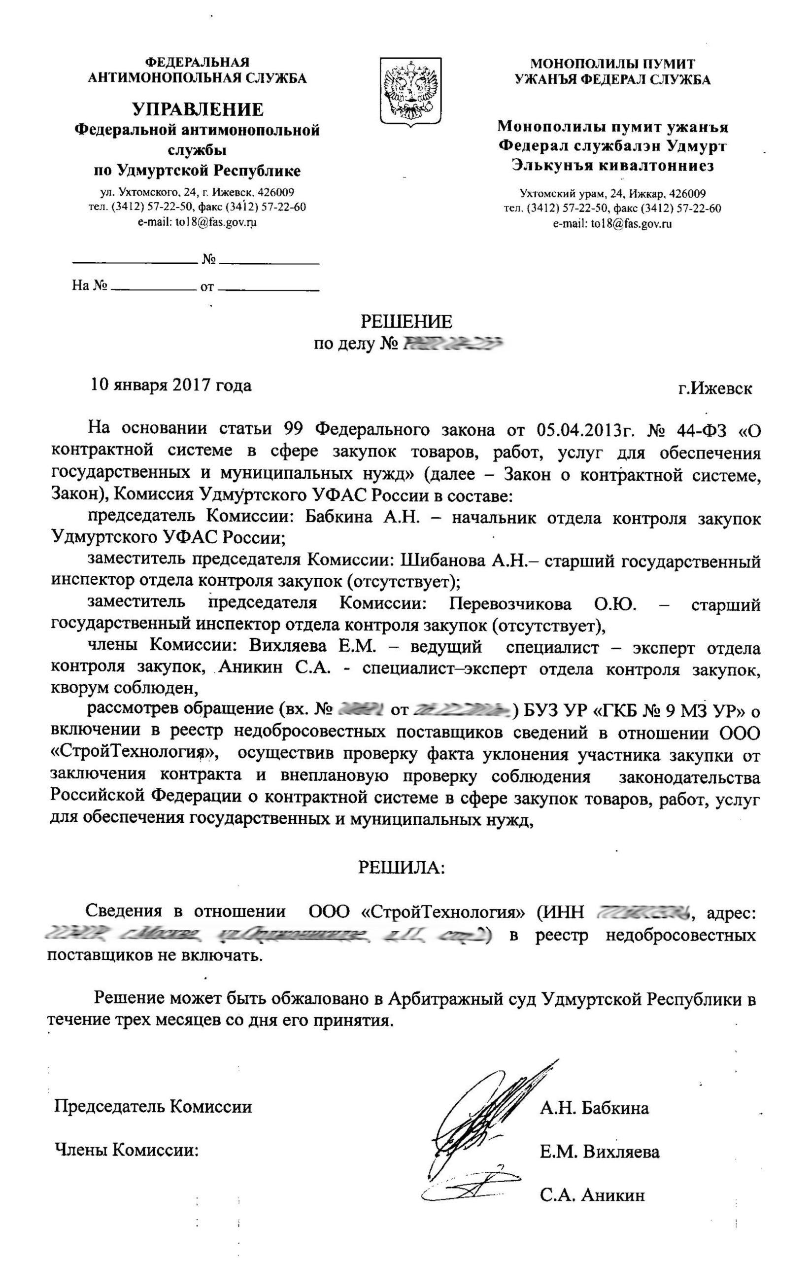УФАС по Удмуртской Республике СтройТехнология решение